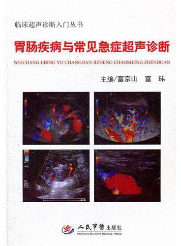 胃肠疾病与常见急症超声诊断.临床超声诊断入门丛书