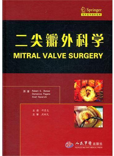 二尖瓣外科学.临床医学国际经典
