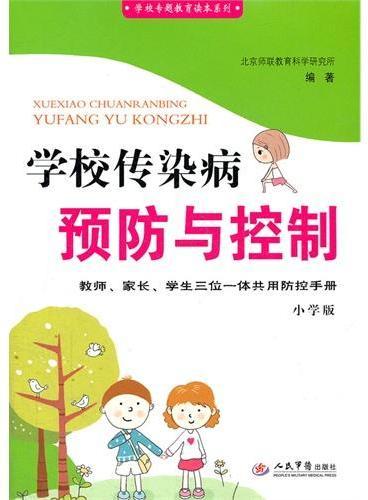 学校传染病预防与控制(小学版)修订版.学校专题教育读本系列