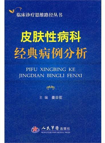 皮肤性病科经典病例分析.临床诊疗思维路径丛书
