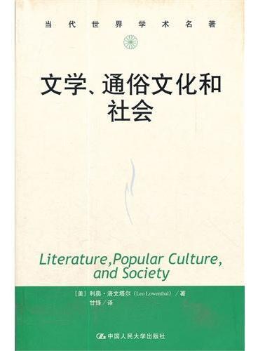 文学、通俗文化和社会(当代世界学术名著)