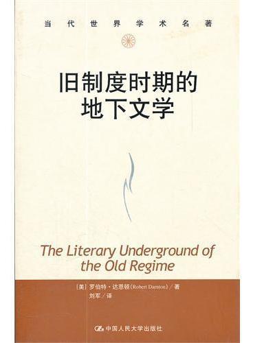 旧制度时期的地下文学(当代世界学术名著)