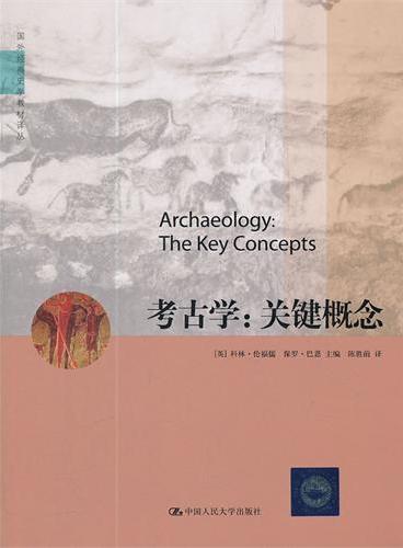 考古学:关键概念(国外经典史学教材译丛)