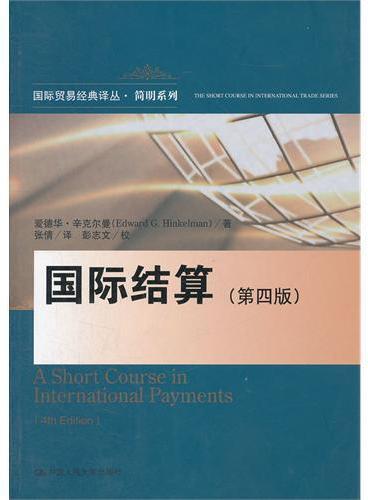 国际结算(第四版)(国际贸易经典译丛·简明系列)