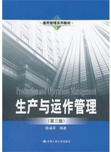 生产与运作管理(第三版)(通用管理系列教材)