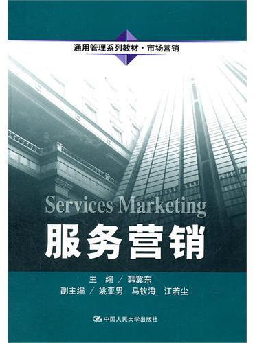 服务营销(通用管理系列教材·市场营销)