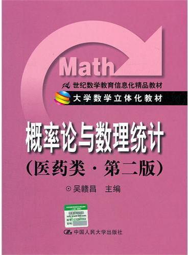 概率论与数理统计(医药类)第二版(大学数学立体化教材;21世纪数学教育信息化精品教材)