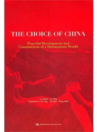 中国的抉择:和平发展与构建和谐世界(英文版)