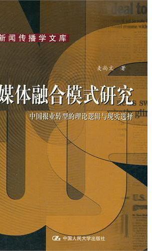 全媒体融合模式研究——中国报业转型的理论逻辑与现实选择(新闻传播学文库)