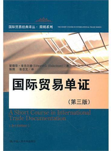 国际贸易单证(第三版)(国际贸易经典译丛·简明系列)
