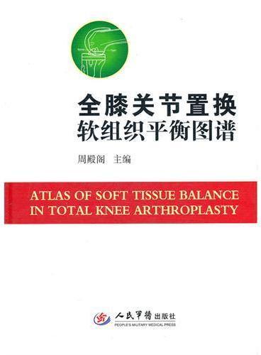 全膝关节置换软组织平衡图谱