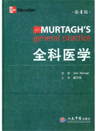 全科医学(第四版)(全球圣经级专著,已译成20余种语言,誉满全球)