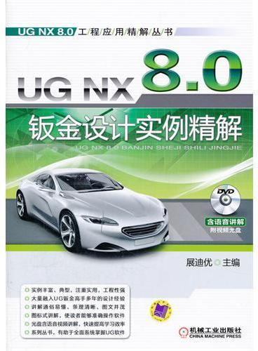 UG NX 8.0钣金设计实例精解