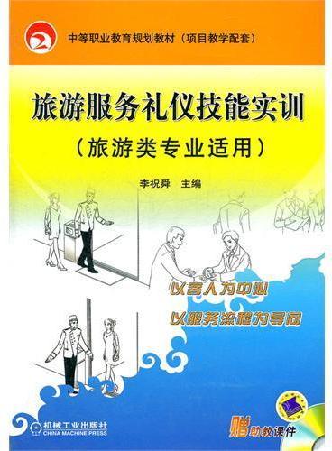旅游服务礼仪技能实训(旅游类专业适用)