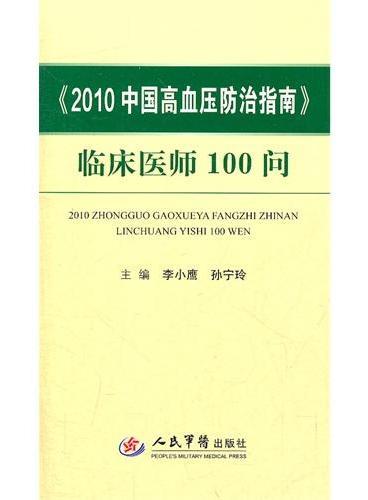 《2010中国高血压防治指南》临床医师100问