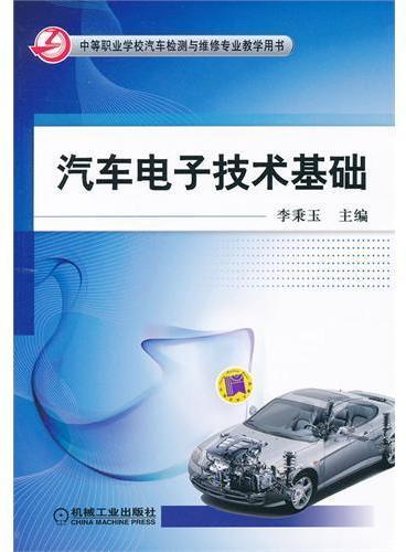 汽车电子技术基础