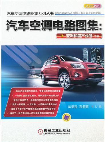 汽车空调电路图集:亚洲和国产分册(下册)