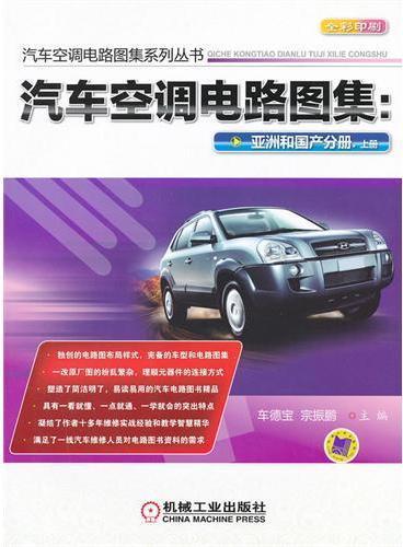 汽车空调电路图集:亚洲和国产分册(上册)