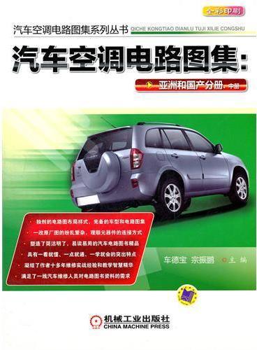 汽车空调电路图集:亚洲和国产分册(中册)