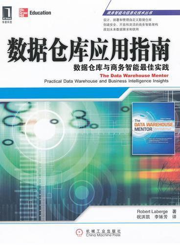 数据仓库应用指南:数据仓库与商务智能最佳实践(商务智能与信息化技术丛书)