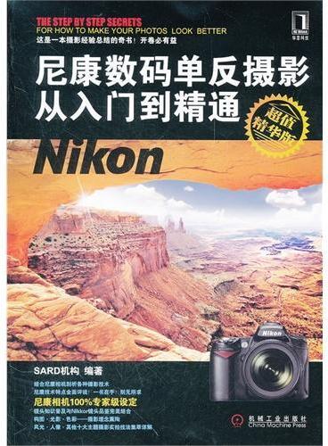 尼康数码单反摄影从入门到精通(超值精华版)(Nikon相机技术特点全面评说Nikon数码相机用户必读)