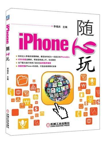 iPhone随心玩