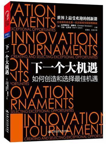 下一个大机遇(世界上最受欢迎的创新课,全球商科排名第一的沃顿商学院教授联袂奉献)