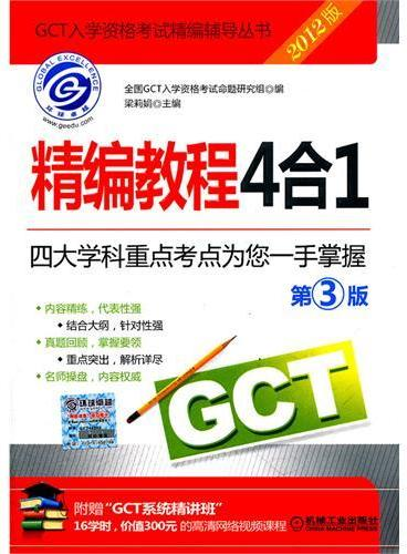"2012GCT精编教程4合1 第3版 (附赠""GCT系统精讲班"",16学时,价值300元的高清网络视频课程)"