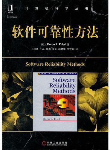 软件可靠性方法(图灵奖得主Clarke作序、北大南大教授联袂推荐,软件形式化方法经典著作)