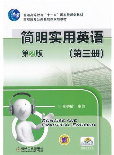 简明实用英语(第三册)