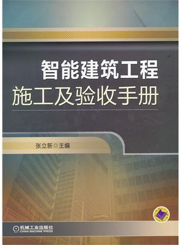 智能建筑工程施工及验收手册