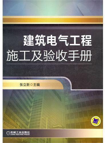 建筑电气工程施工及验收手册