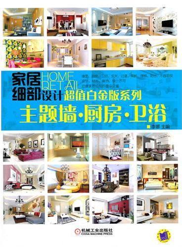 家居细部设计超值白金版系列 主题墙.厨房.卫浴