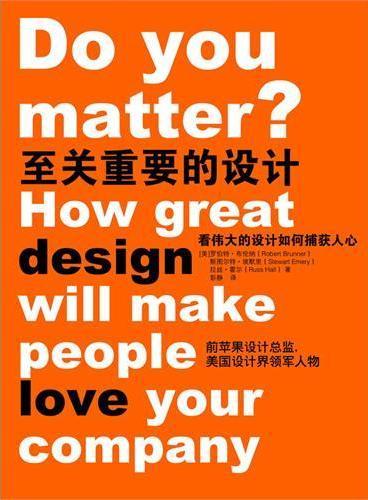 至关重要的设计(锤子科技创始人兼CEO罗永浩,小米科技董事长兼CEO雷军,两大巨头首次同时推荐,苹果内部人士首度揭示苹果设计之道)