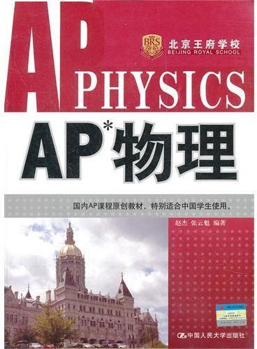 AP 物理
