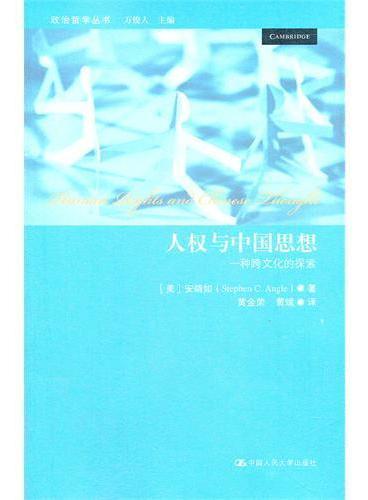 人权与中国思想——一种跨文化的探索(政治哲学丛书)