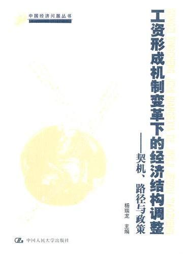 工资形成机制变革下的经济结构调整——契机、路径与政策(中国经济问题丛书)