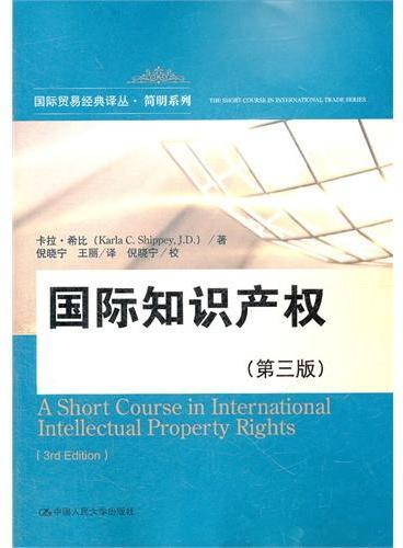 国际知识产权(第三版)(国际贸易经典译丛·简明系列)