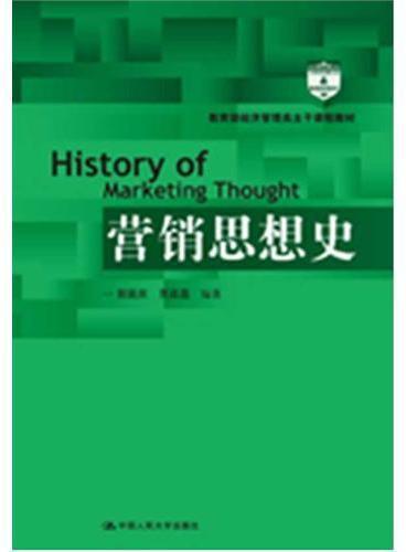 营销思想史(教育部经济管理类主干课程教材)