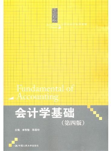 会计学基础(第四版)(21世纪会计系列教材)