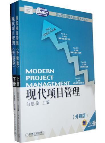 现代项目管理(上下册)升级版