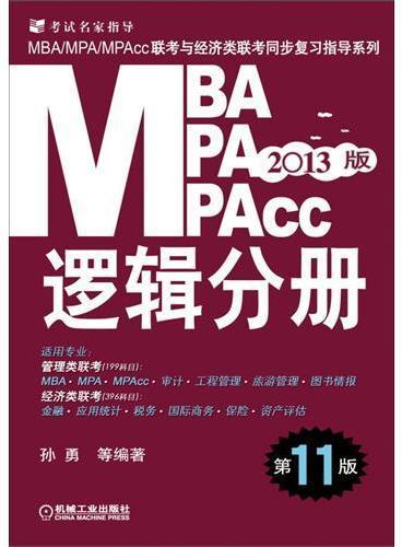 2013版:MBA/MPA/MPAcc联考与经济类联考 逻辑分册(第11版)(机工版,连续畅销11年)