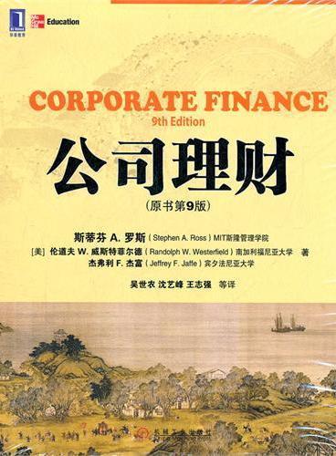 公司理财(原书第9版)斯蒂芬 A.罗斯教授最新、最完整、最畅销的公司金融领域经典著作,风行全球近30年