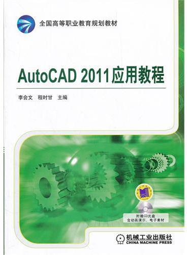 AutoCAD 2011应用教程