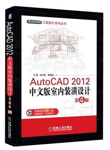 AutoCAD 2012中文版室内装潢设计  第4版