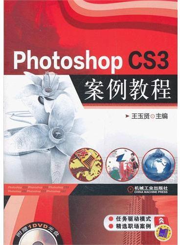 Photoshop CS3 案例教程