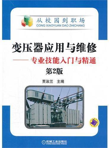 变压器应用与维修——专业技能入门与精通(第2版)