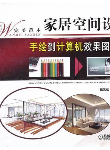 家居空间设计手绘到计算机效果图表现