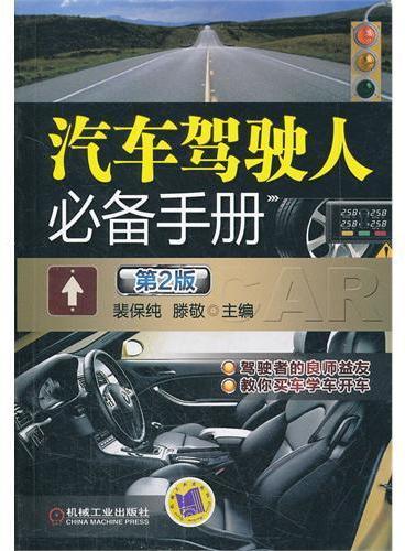 汽车驾驶人必备手册第2版