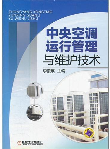 中央空调运行管理与维护技术